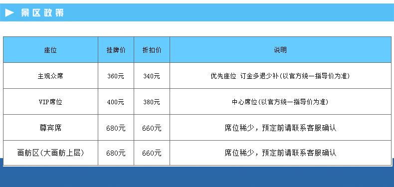 最忆是杭州门票多少钱