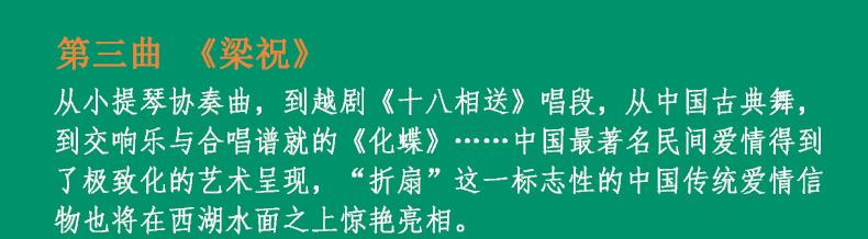 最忆是杭州演出时间、地点、门票