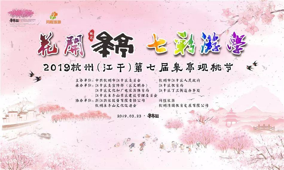 2019杭州第七届皋亭观桃节时间、地点、内容
