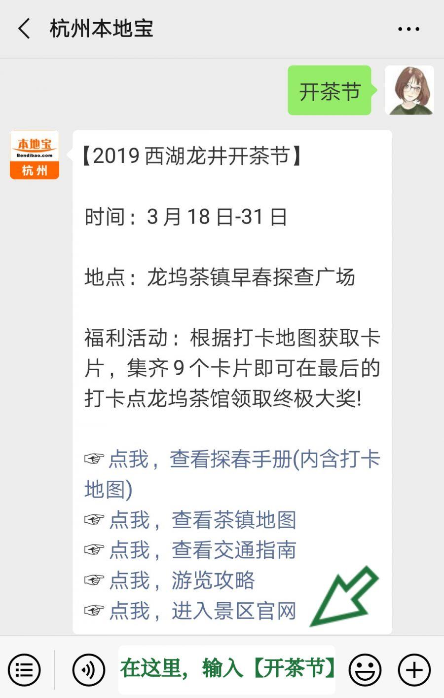 2019西湖龙井开茶节时间、地点、内容