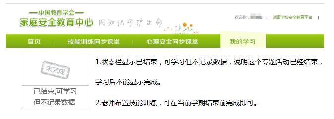 杭州市安全教育平台登录系统入口