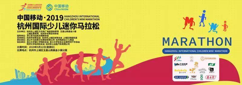 2019杭州少儿迷你马拉松报名时间、地点、入口