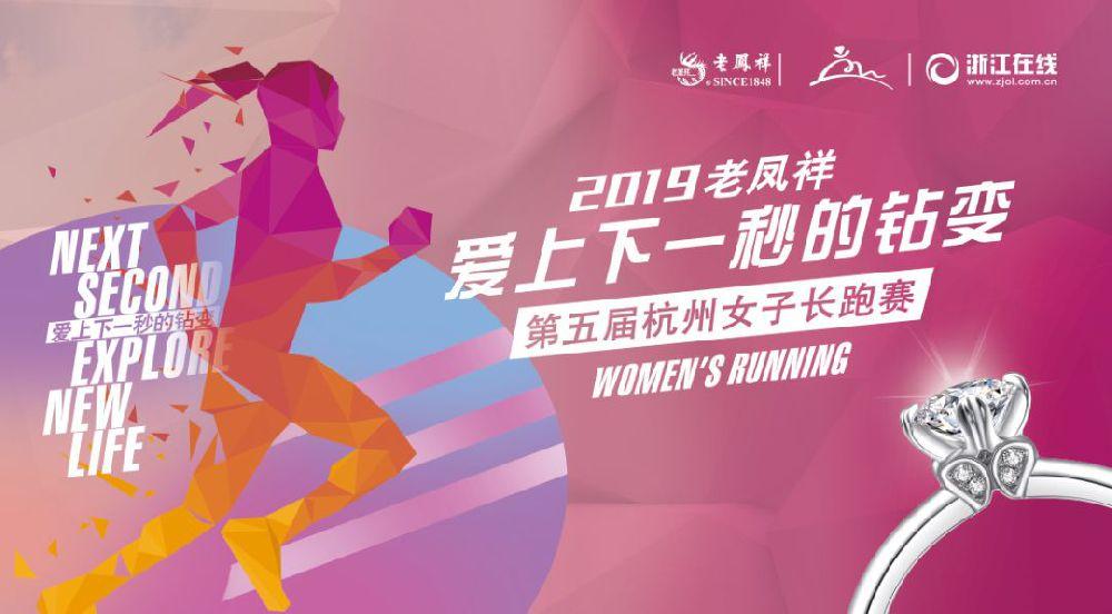 2019老凤祥杭州女子长跑赛报名时间、入口