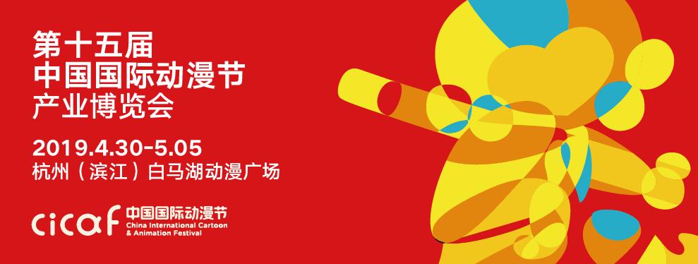 杭州动漫节分会场一览表(时间+地点+内容)