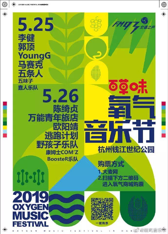2019杭州氧气音乐节嘉宾阵容(5月19日、20月)