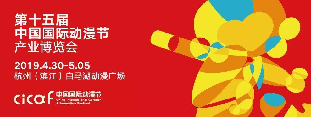 2019中国国际动漫节时间、地点、看点、门票