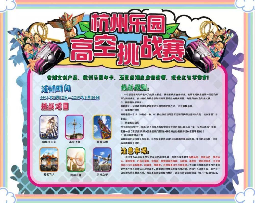 2019杭州乐园五一活动时间、门票、内容
