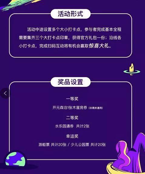2019湘湖荧光跑时间、地点、内容