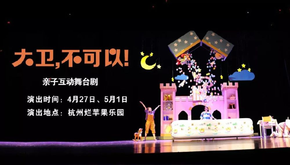 杭州烂苹果乐园五一活动时间、地点、门票