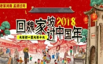 2018洛阳魏家坡春节庙会(时间+地点)