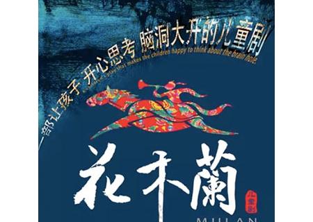 儿童剧《花木兰》活动(浙江话剧团出品)