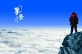十個哈爾濱周邊的風景優美的登山景點