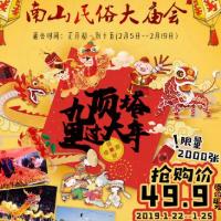 九顶塔春节庙会