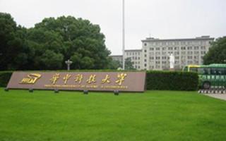 華中科技大學游玩攻略