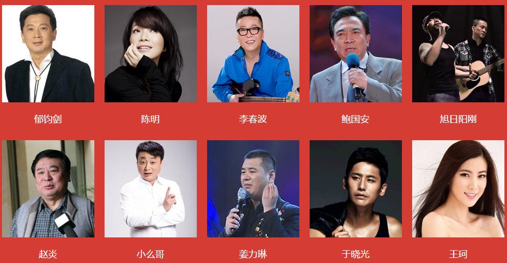 2017山东春晚节目单。