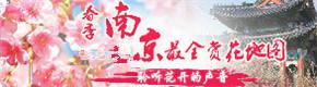 南京春季赏花地图