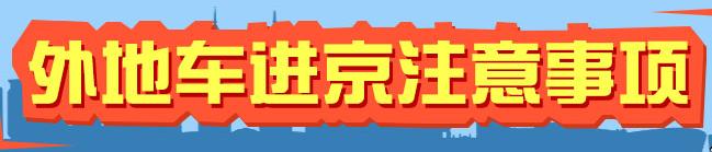 2018年起北京尾号限行轮换时间表及限行几环规定