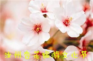 2016郑州赏花