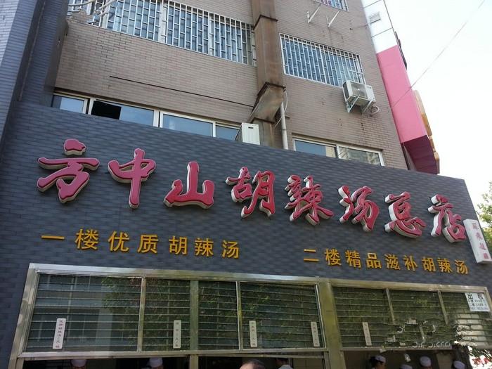 吉庆街美食全攻略