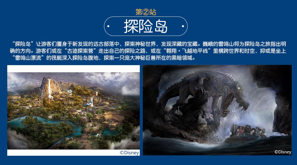 上海迪士尼门票价格_地址_营业时间_交通攻略