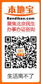 扫描北京本地宝二维码