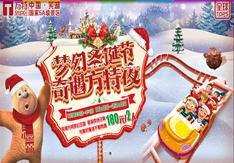 2017芜湖方特梦幻王国圣诞节活动