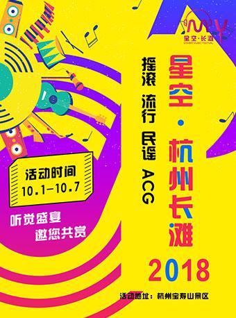 2018杭州星空长滩音乐狂欢节