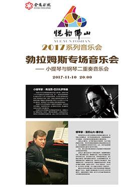勃拉姆斯专场音乐会----小提琴与钢琴二重奏音乐会