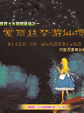 大型儿童舞台剧《爱丽丝梦游仙境》