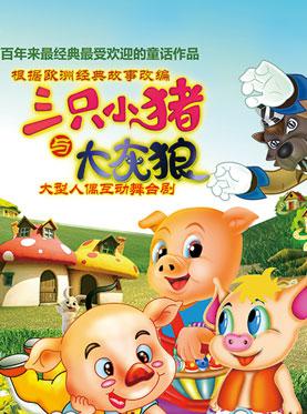 大型人偶互动舞台剧《三只小猪和大灰狼》