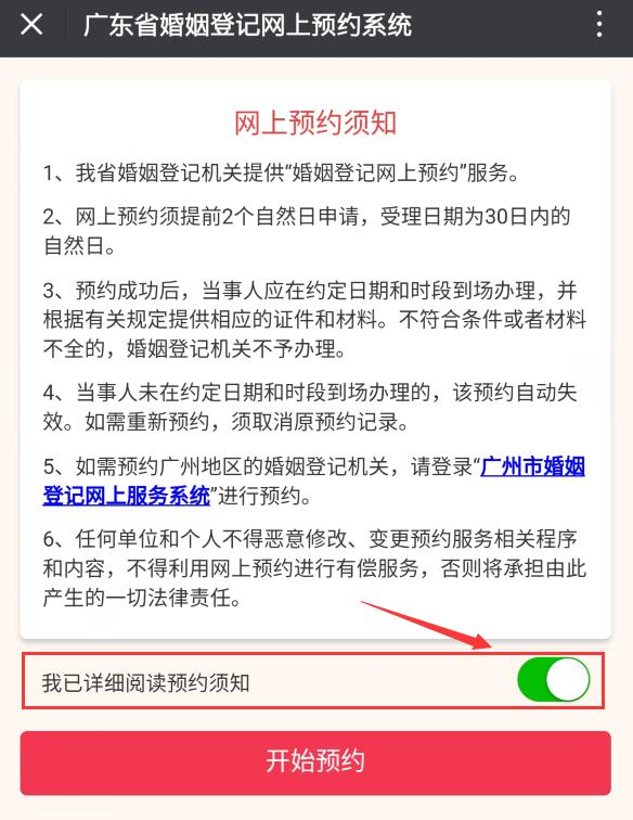 佛山结婚登记微信预约指南(附详细步骤)