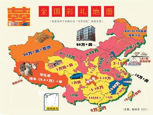 最新版中国彩礼地图出炉   重庆真是一股泥石流