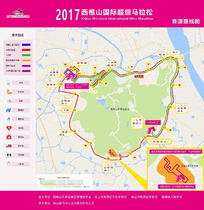 2017西樵山国际超级马拉松线路图 高清版图片
