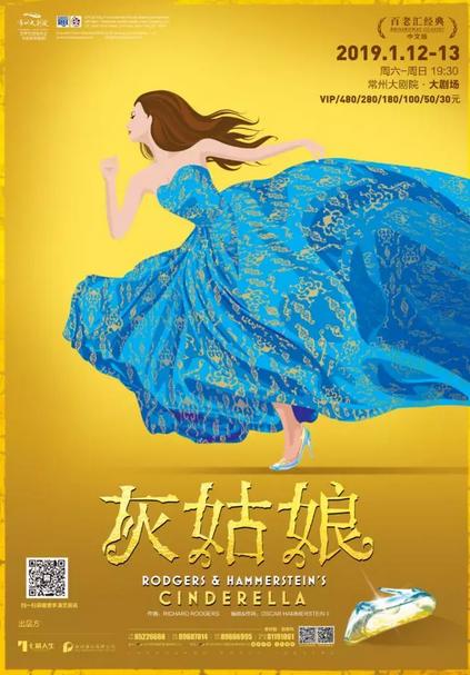 2018常州经典音乐剧《灰姑娘》(时间+地点+