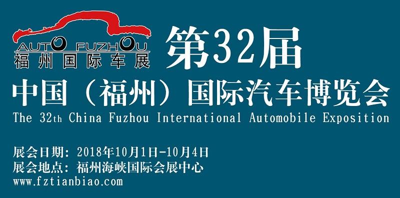 福州国际车展