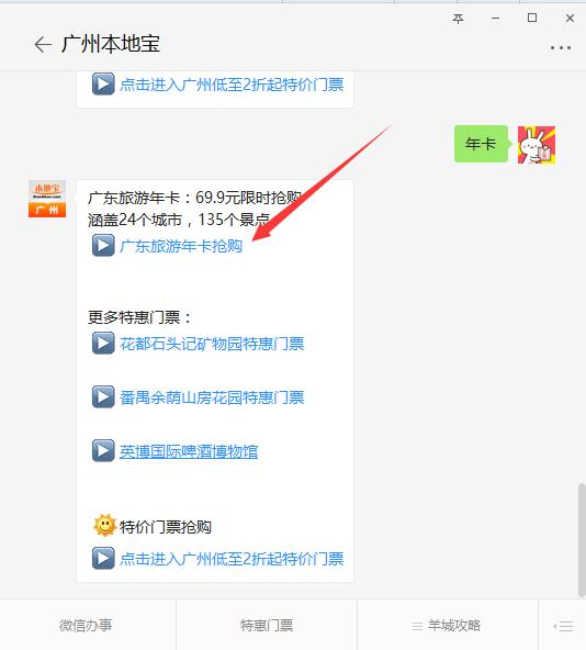 2019年广东旅游年卡多少钱(年卡详情 购票入口)
