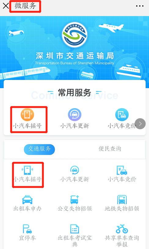 深圳小汽车增量摇号查询