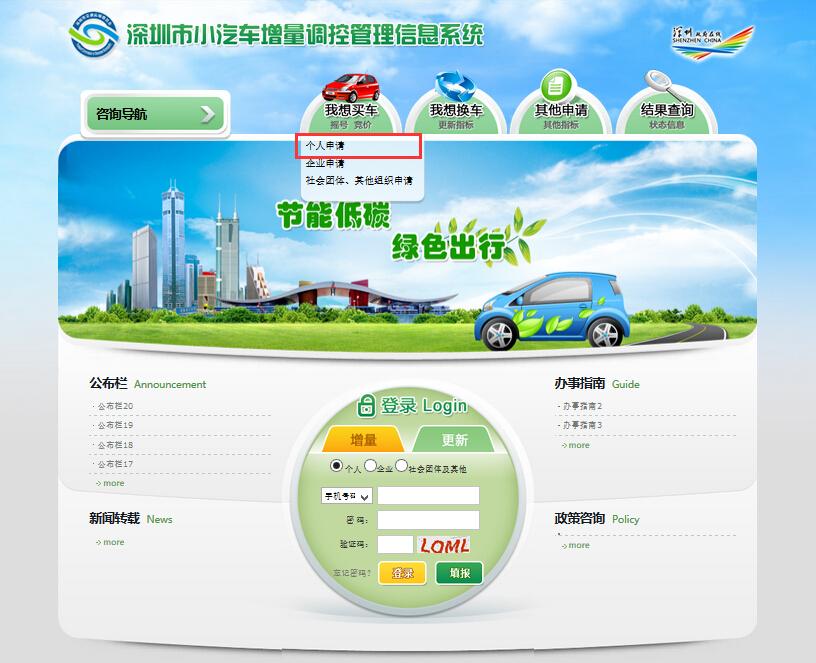 深圳个人小汽车增量