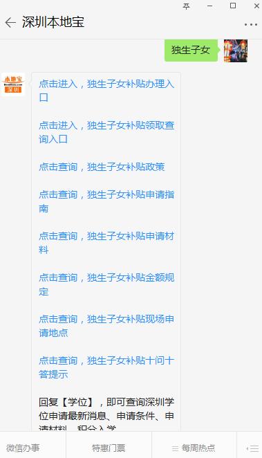 深圳独生子女证办理_独生子女证补贴政策- 本地宝