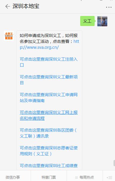 2019年深圳罗湖区最新义工活动(每日更新)