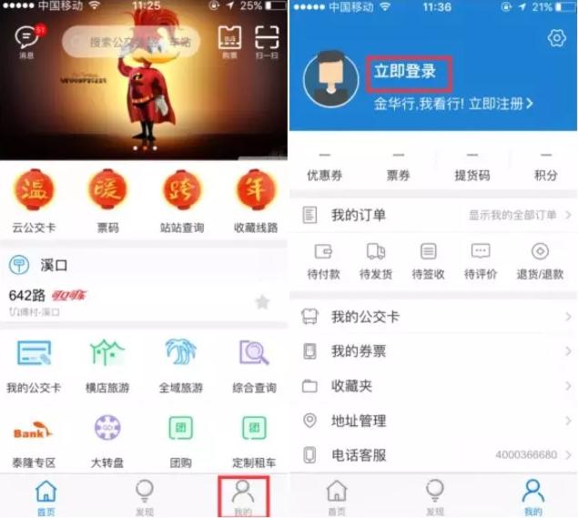 金华行app使用攻略