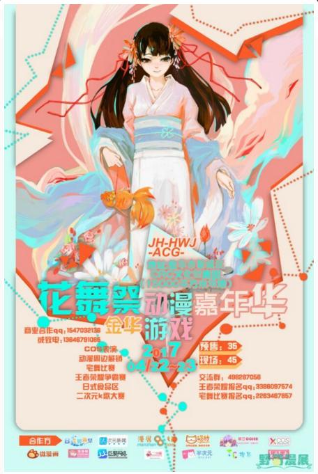 2017金华花舞祭动漫游戏嘉年华
