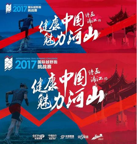 2017国际越野跑挑战赛 诗画浦江站攻略