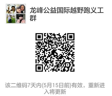 """金华浦江龙峰公益招募""""国际越野跑挑战赛""""志愿者"""