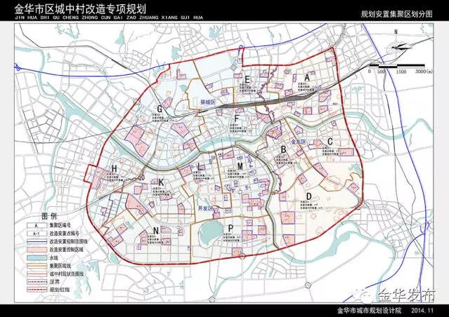 金华市区城中村改造规划安置集聚区汇总