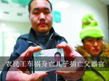 农民工车祸身亡 19岁儿子捐亡父器官