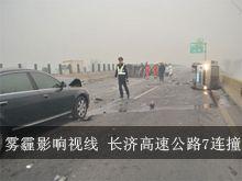 雾霾影响视线 长济高速公路7连撞