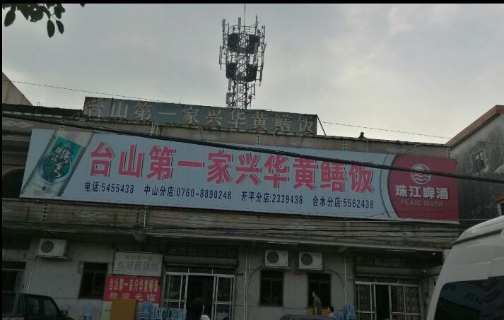 江门人必吃的几家餐馆推荐 好吃到流口水