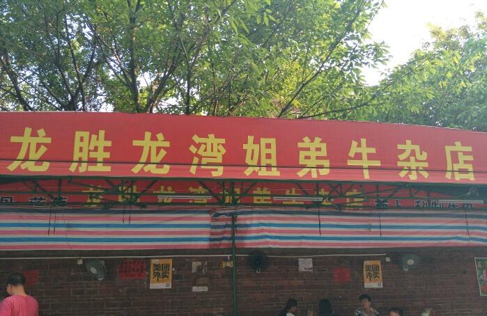 江门美味小吃店推荐 逛街再也不怕饿啦