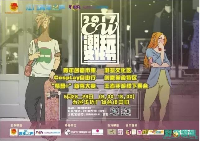 2017江门潮玩文化节CW02